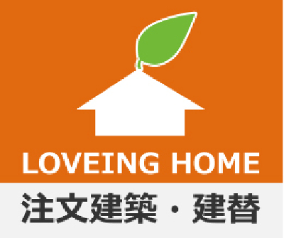 Loveing Home 注文建築・建替